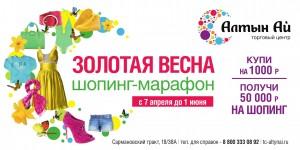 АлтынАй_image_RE_1